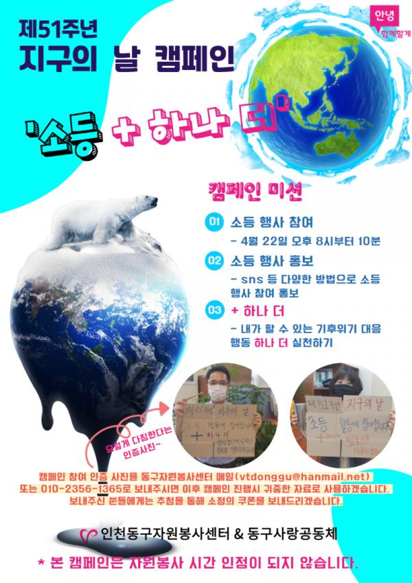 1. 2021 클린지구 황경보호 캠페인-포스터.png